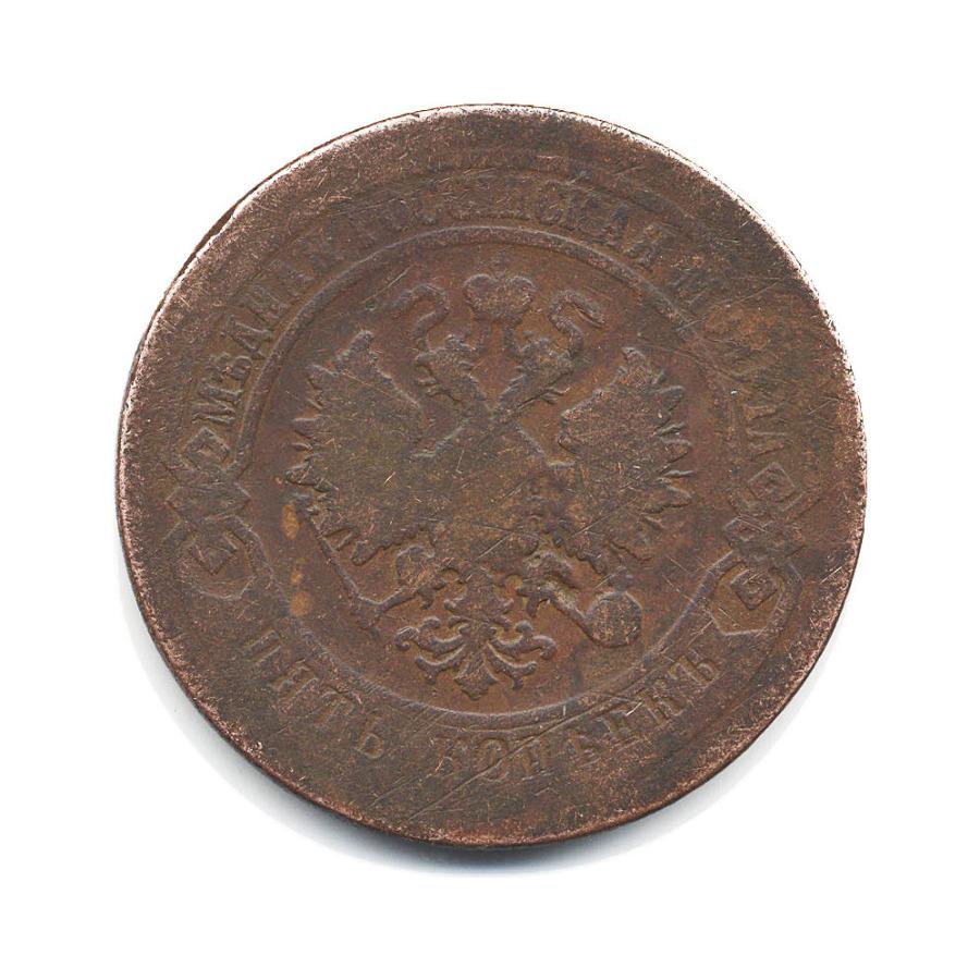 цена монеты 1878 года 5 копеек