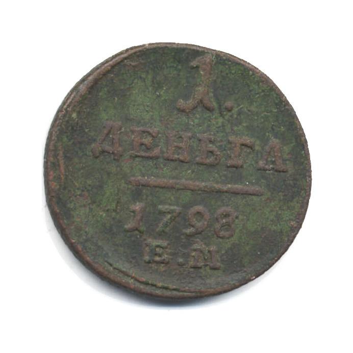 1 деньга 1798 ем года цена