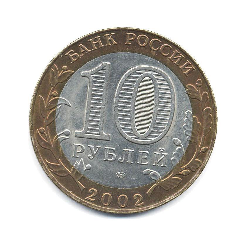 10 рублей — министерство иностранных