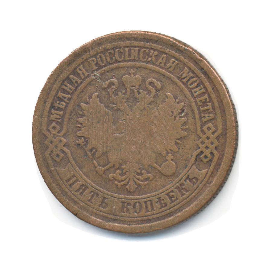 5 копеек 1881 спб