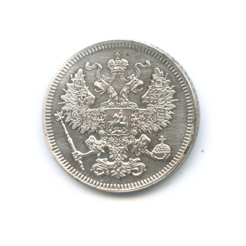 20 копеек 1861 г. СПБ. Александр II Без инициалов минцмейстера. Гурт точки