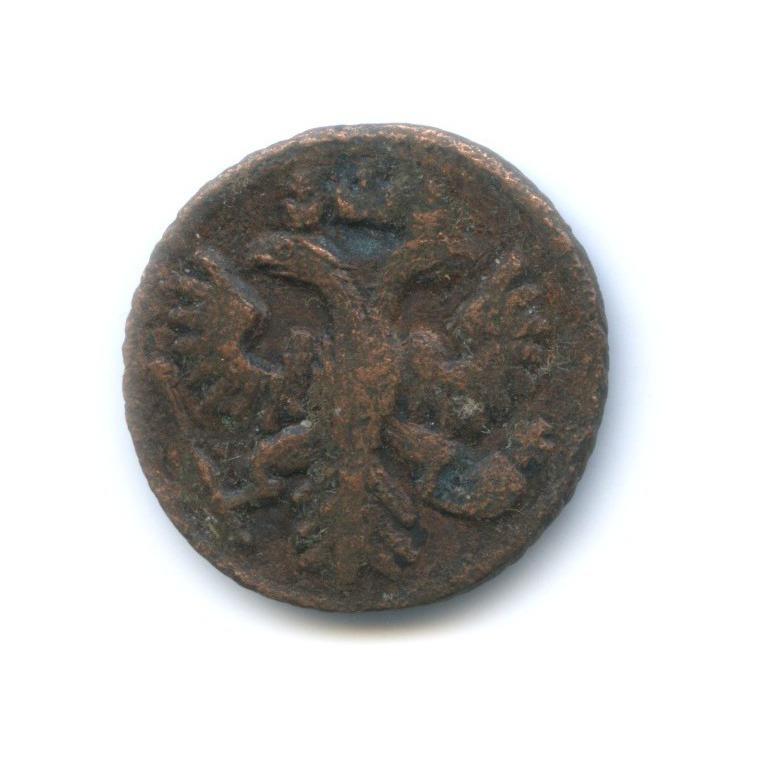 Полушка 1736 г. Анна Иоанновна Екатеринбургский монетный двор