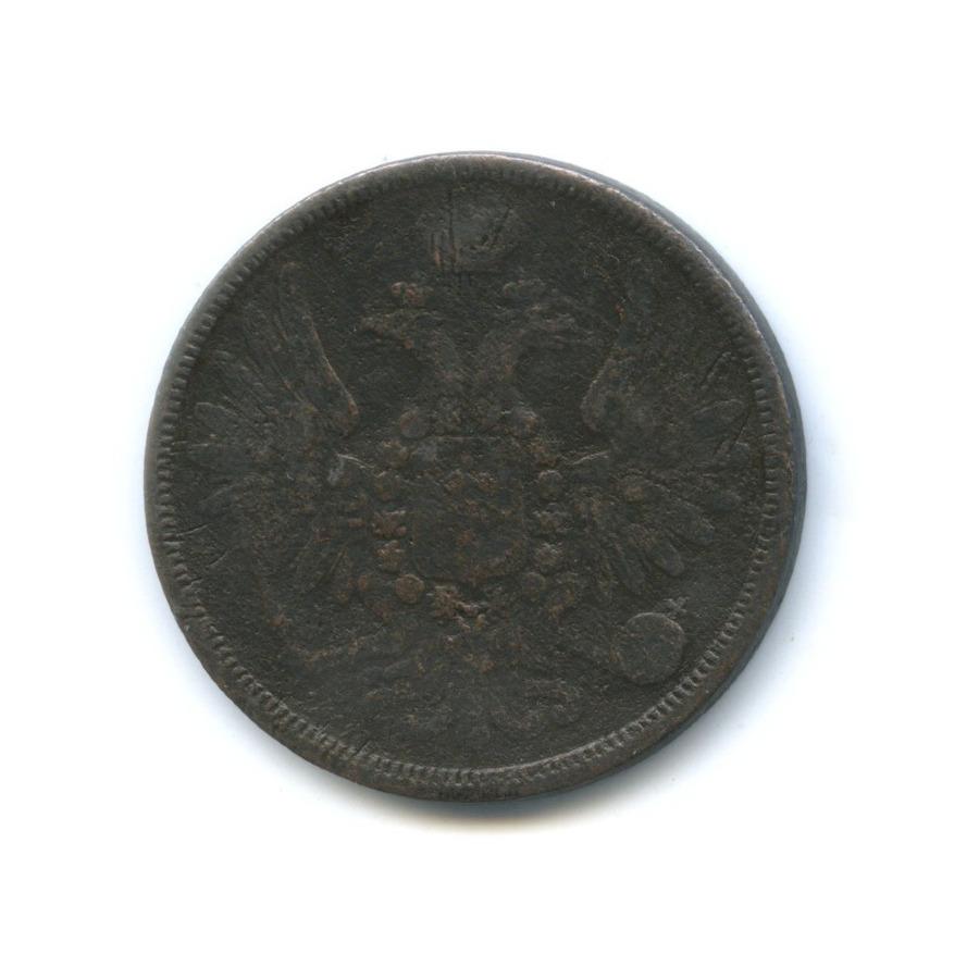 5 копеек 1857 года ЕМ (Российская Империя)