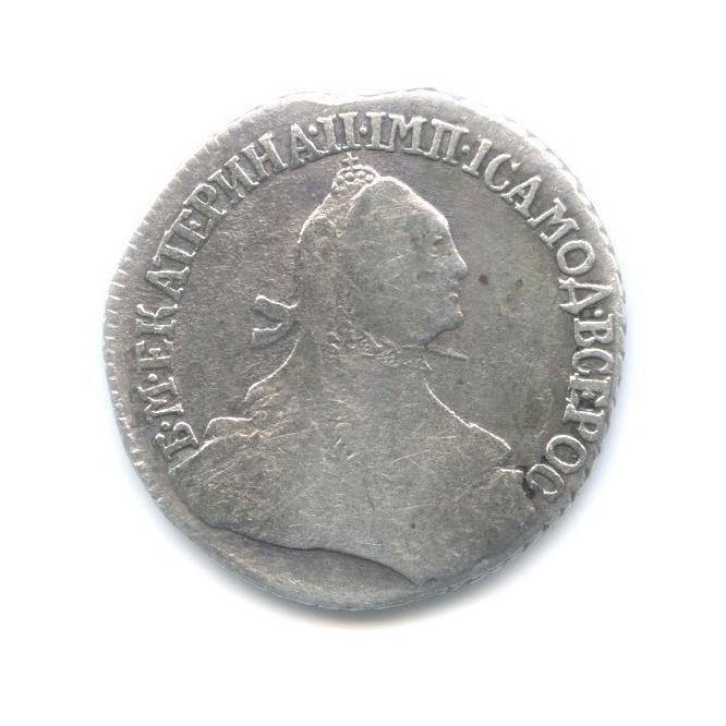 Гривенник 1764 г. СПБ. Екатерина II. Санкт-Петербургский монетный двор