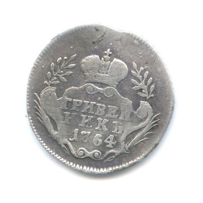 Гривенник 1764 г. СПБ. Екатерина II Санкт-Петербургский монетный двор