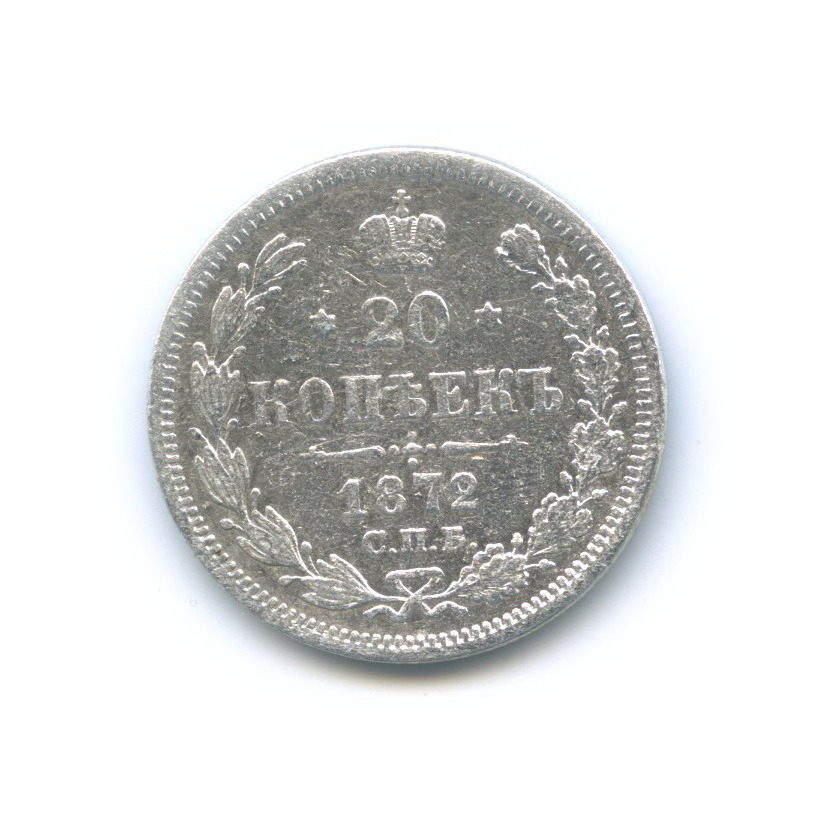 20 копеек 1872 г. СПБ HI. Александр II. Орел 1861-1870