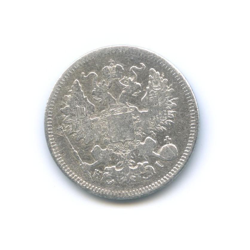 20 копеек 1872 г. СПБ HI. Александр II Орел 1861-1870