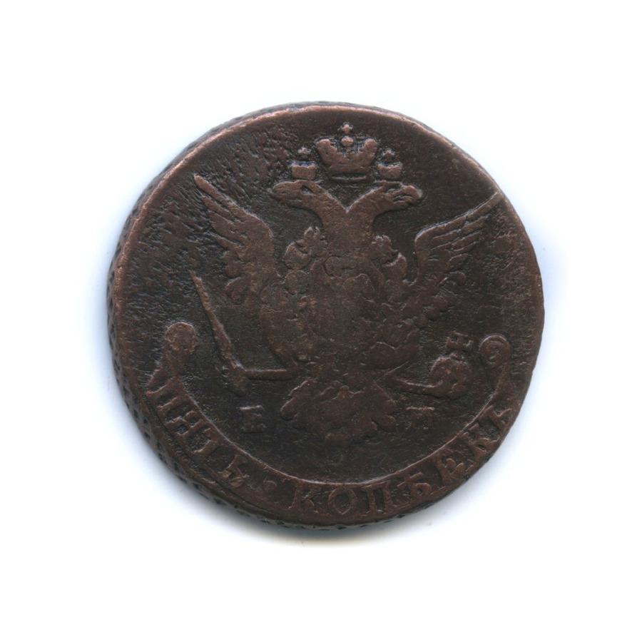 Монеты 1775 года стоимость 5 копеек