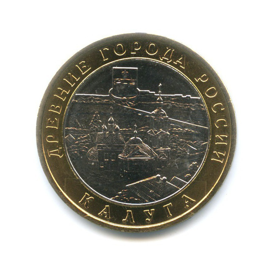 Закупить коллекция из 2-рублевых монет 2000 года торг изделие изумительную втридешева