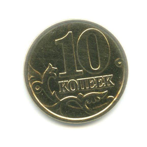 10 копеек 2002 г. СПМД