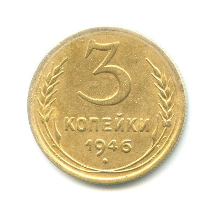 3 копійки 1946 ціна 10 рублей биметалл вес