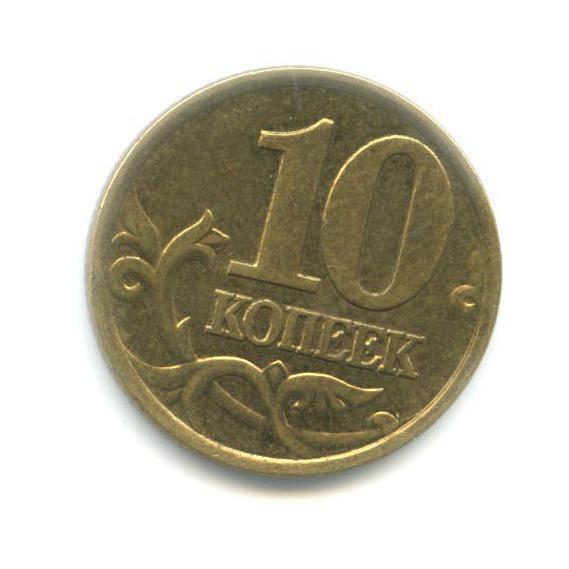 10 копеек 1999 г. СПМД