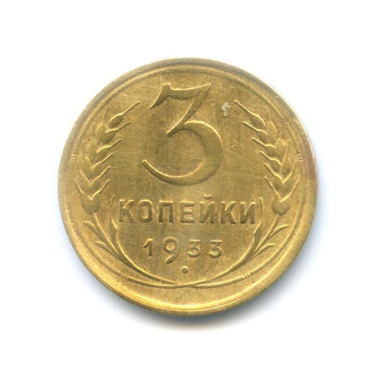 3 копейки 1933 г. Штемпель 20 копеек 1931 года, вместо букв «СССР» прочерк