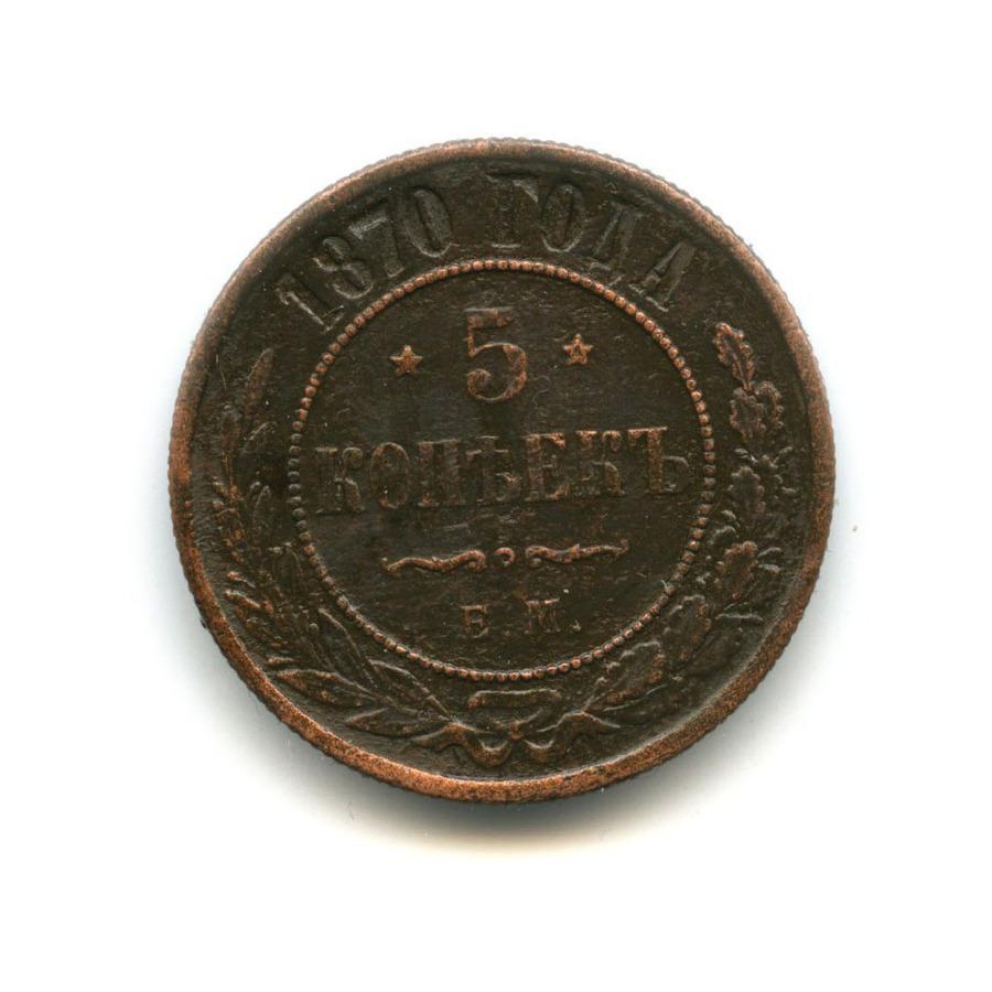 5 копеек 1870 годмедь in монеты монеты царской россии монеты 1855-1881 года ( александр ii