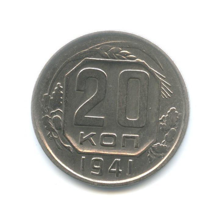 20 копеек 1941 г Герб СССР - 7 витков ленты