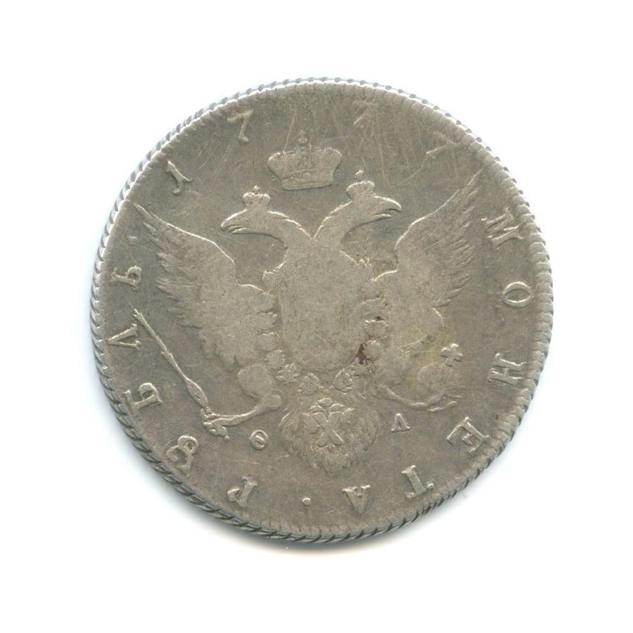 1 рубль 1777 г. СПБ. Екатерина II. Без инициалов минцмейстера