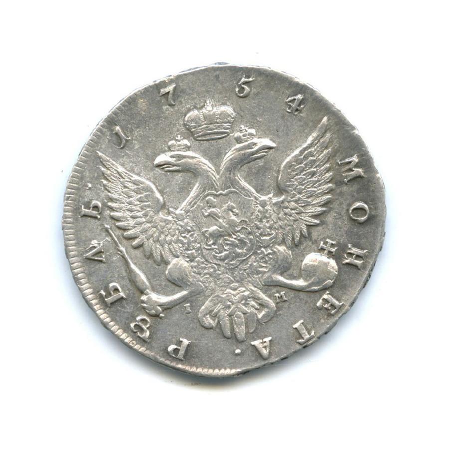 1 рубль 1754 г. СПБ ЯI. Елизавета I. Санкт-Петербургский монетный двор. Инициалы минцмейстера ЯI