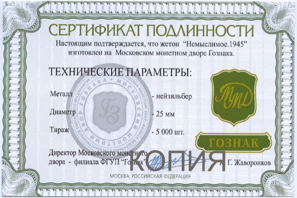 сертификат на монеты-хы3