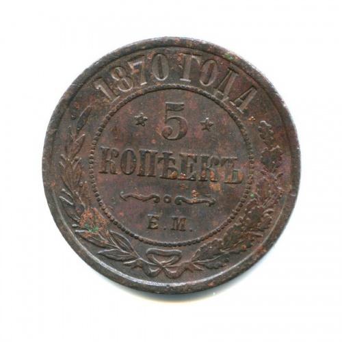 5 копеек 1870 год - dsc01590jpg 122 мб просмотров: 278
