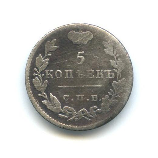 5 копеек 1824 г. СПБ ПД. Александр I. Корона узкая