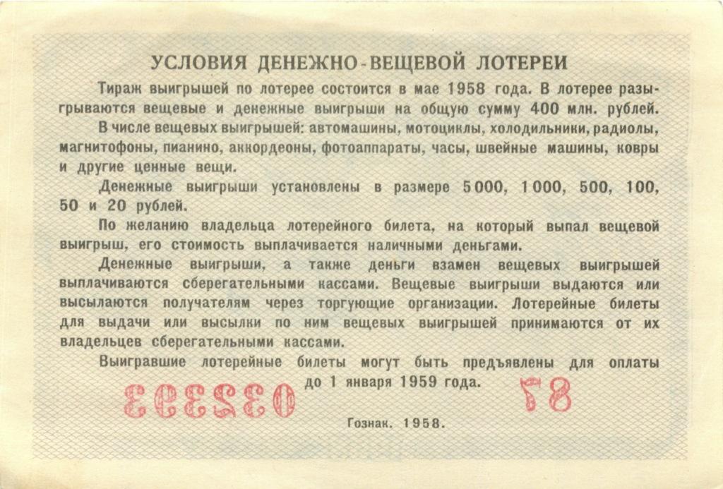 Заговор на лотерейный билет читать в домашних условиях