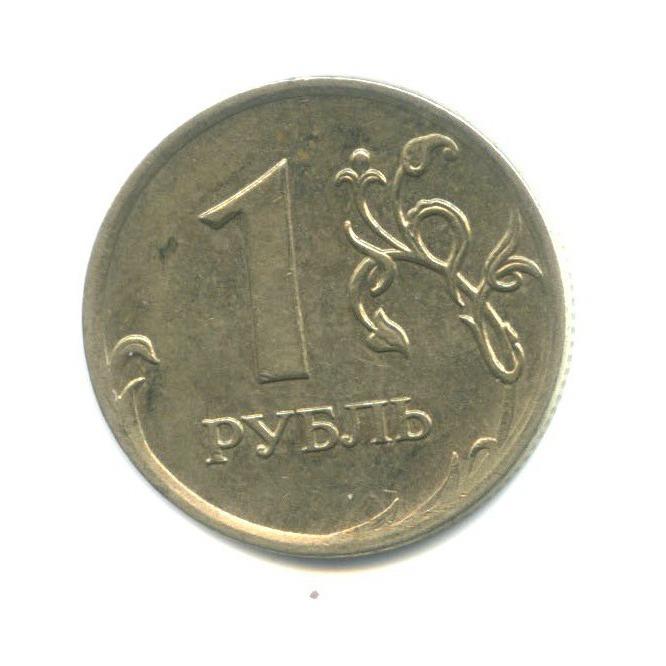 1 рубль 2007 г. ММД.