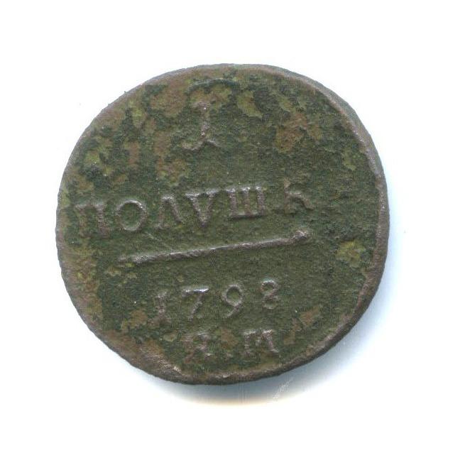 Полушка 1798 г. ЕМ. Павел I. Екатеринбургский монетный двор. Штемпель лицевой стороны деньги