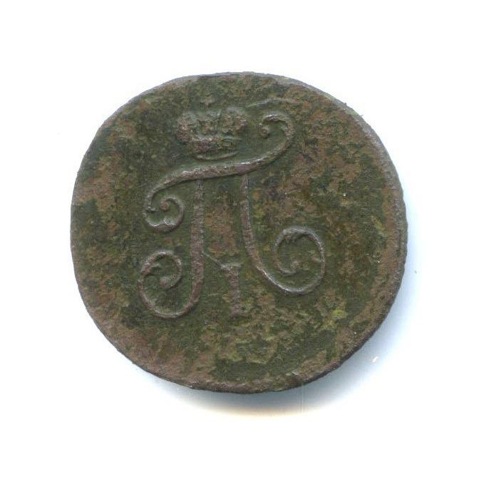 Полушка 1798 г. ЕМ. Павел I Екатеринбургский монетный двор. Штемпель лицевой стороны деньги