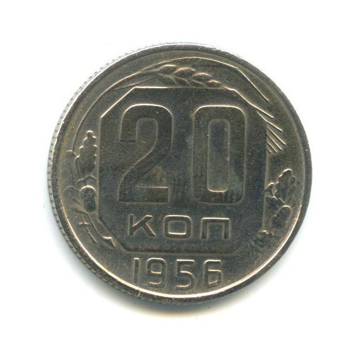 20 копеек 1957 г. Лицевая сторона - 1.21., оборотная сторона - А