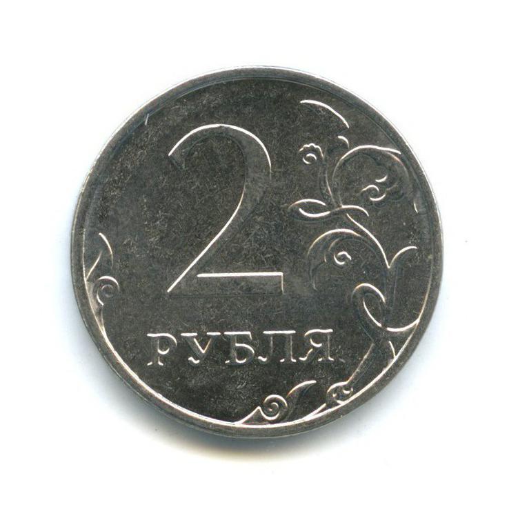 2 рубля 2014 г. ММД Магнитные
