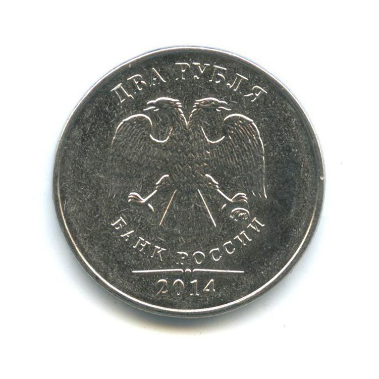 2 рубля 2014 г. ММД. Магнитные