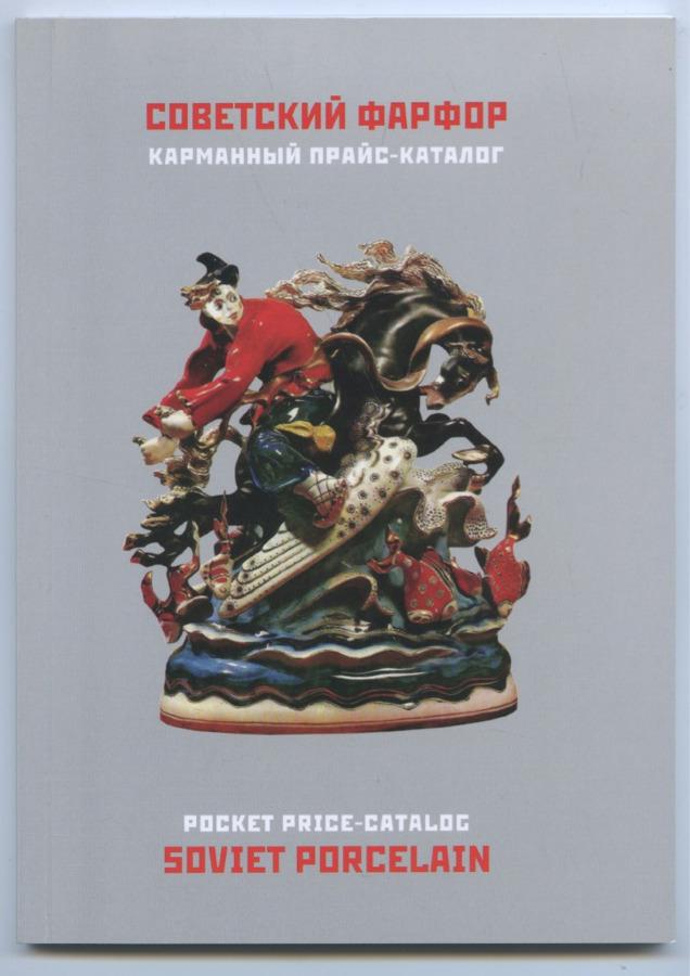 Советский фарфор карманный прайс-каталог - книги на