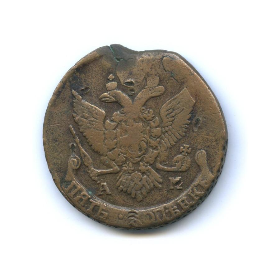 1 копейка 1795 года ем (регулярный выпуск) - российская империя