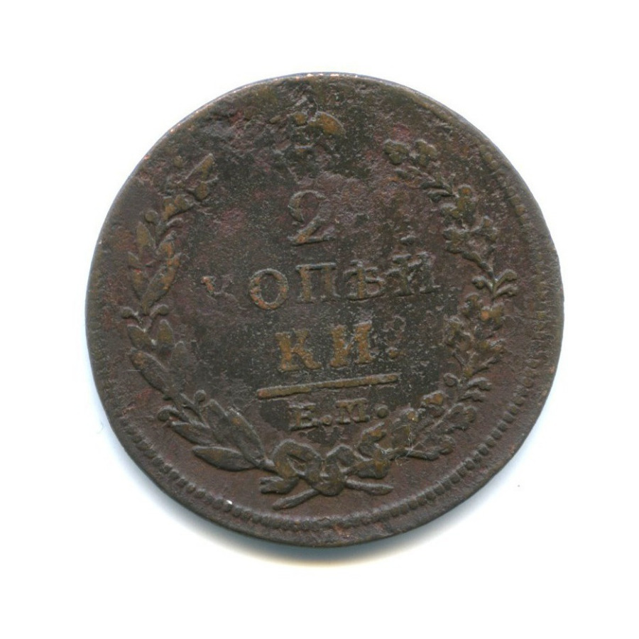 2 копейки 1813 года ЕМ НМ (Российская Империя)