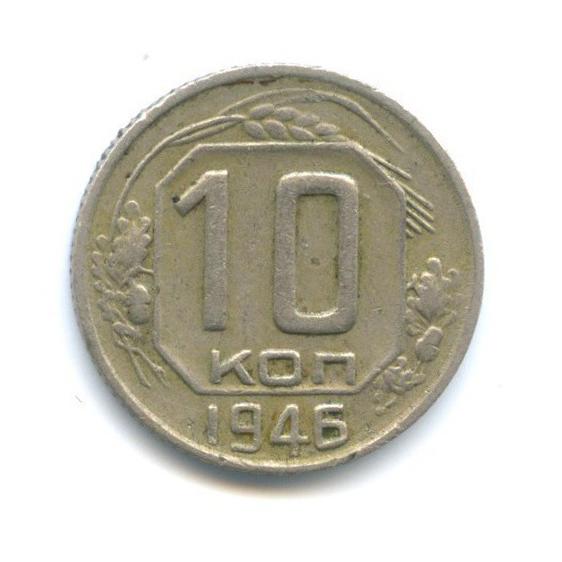 15 копеек 1948 г Лицевая сторона - 1.12., оборотная сторона - В