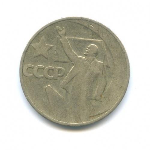 50 копеек — 50 лет Советской власти 1967 года (СССР)
