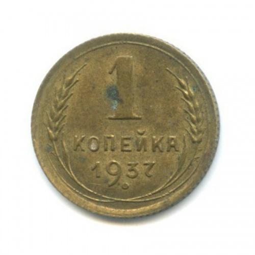 1 копейка 1937 года (СССР)