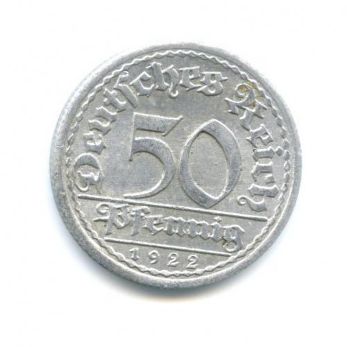 50 пфеннигов 1922 года A (Германия)