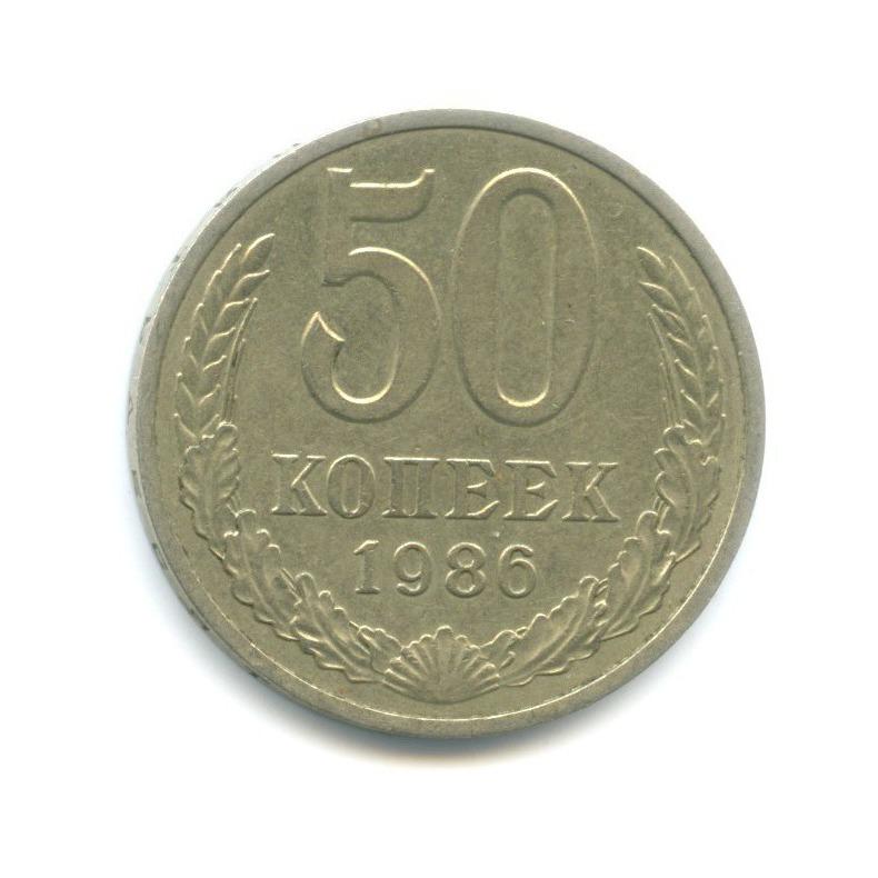50 копеек 1986 года (СССР)