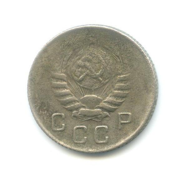10 копеек 1946 года (СССР)