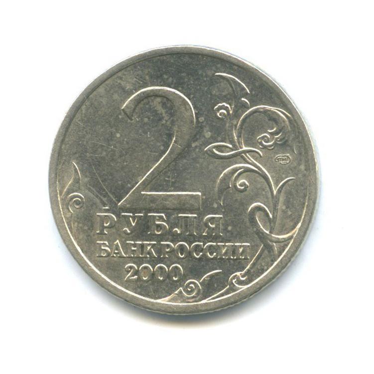 2 рубля — Сталинград, 55 лет Победы 2000 года (Россия)
