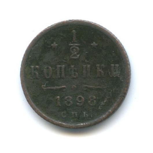 1/2 копейки 1898 года СПБ (Российская Империя)