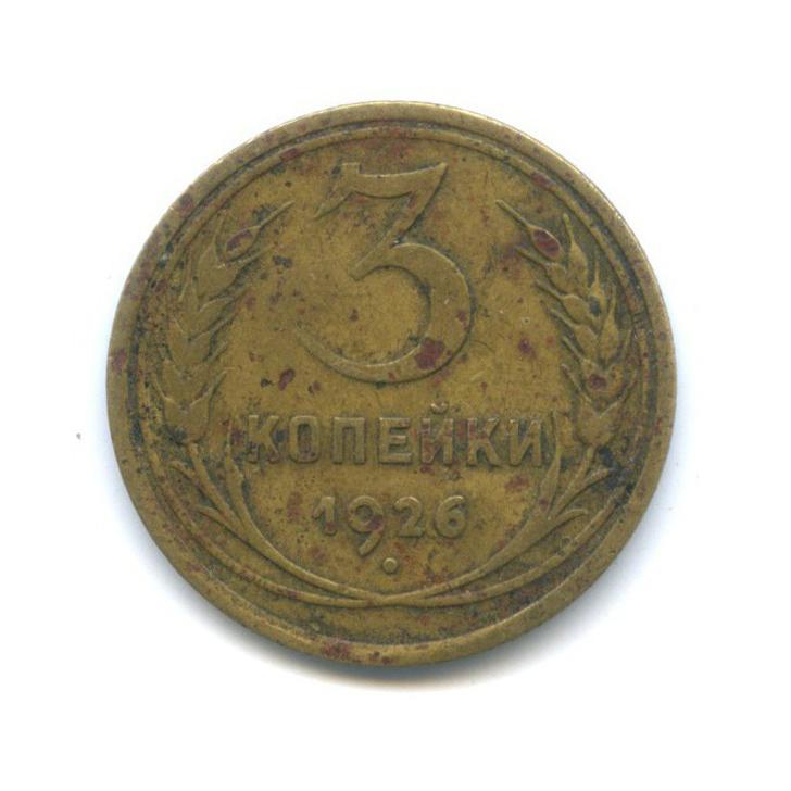 3 копейки (погнута) 1926 года (СССР)