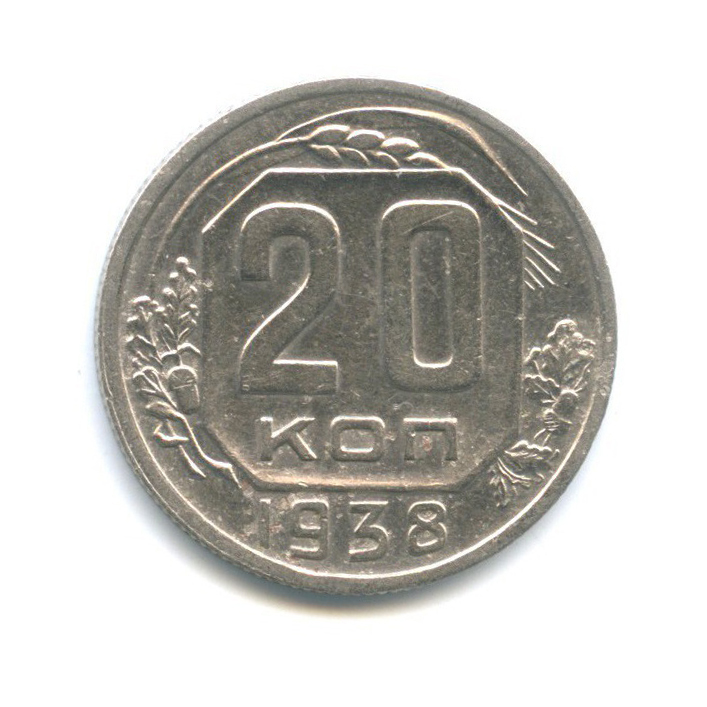 20 копеек 1938 года (СССР)