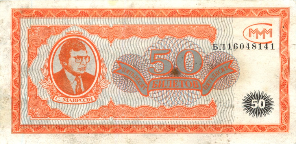 50 билетов МММ (Россия)