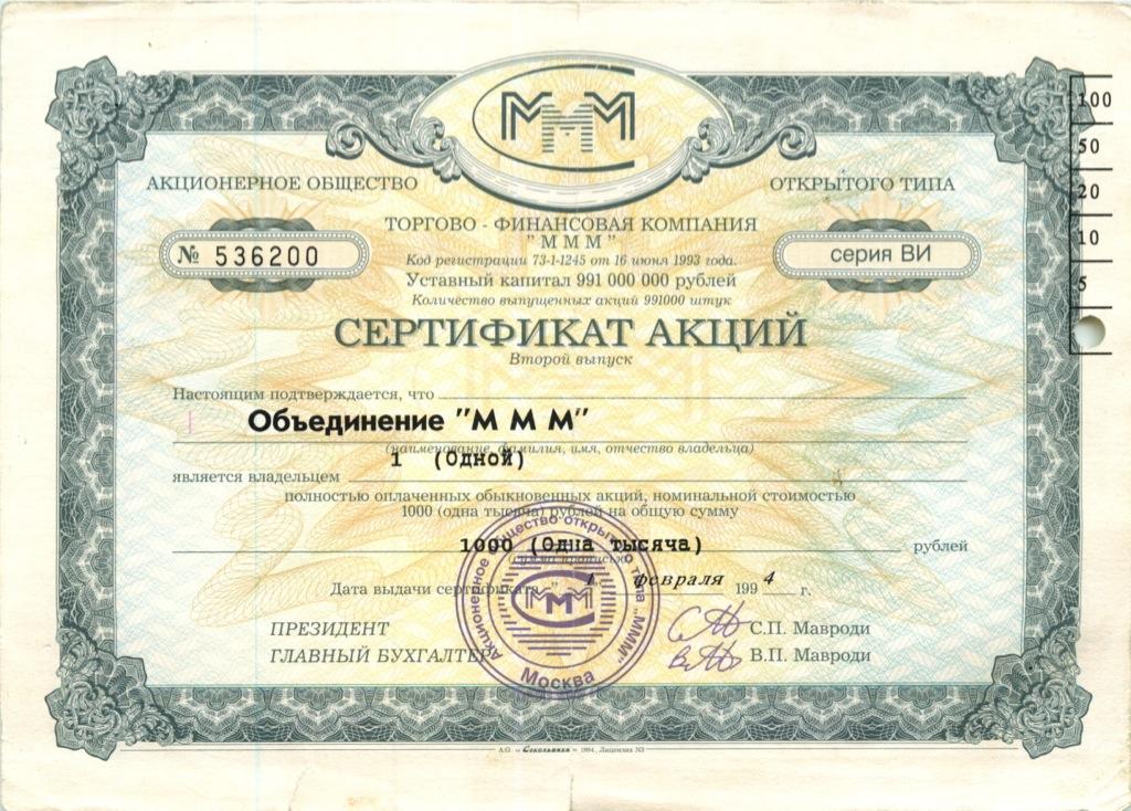 1000 рублей (сертификат акций) 1994 года МММ (Россия)