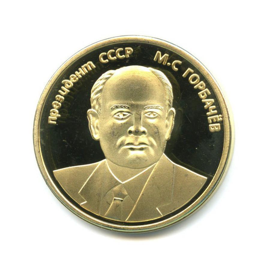 Жетон «Президент СССР - М. С.Горбачев»