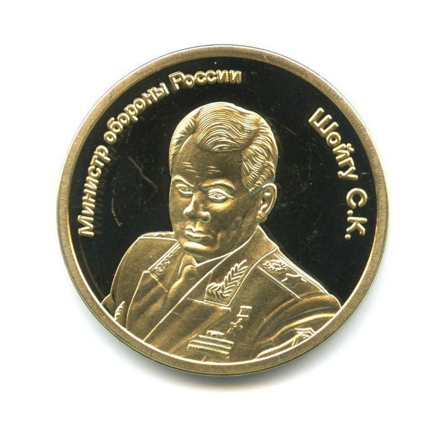 Жетон «Министр обороны России - Шойгу С. К.»