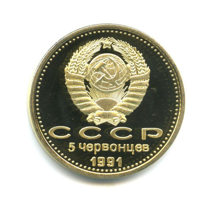 Жетон «Победа демократии - Михаил Горбачев, Борис Ельцин»
