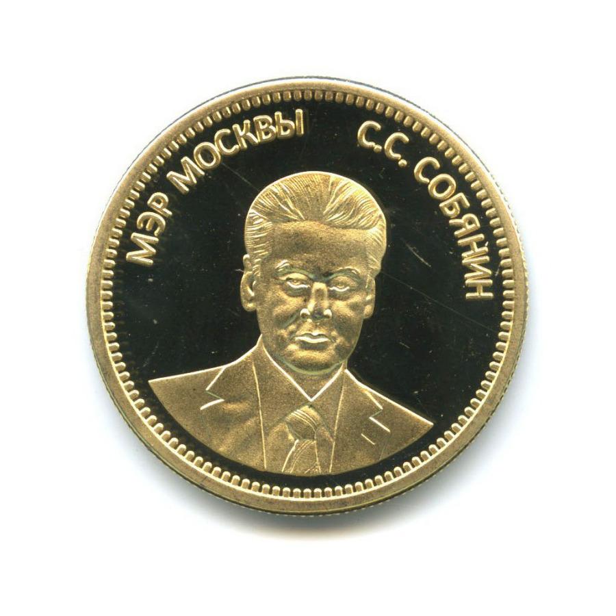 Жетон «Мэр Москвы - С. С. Собянин»